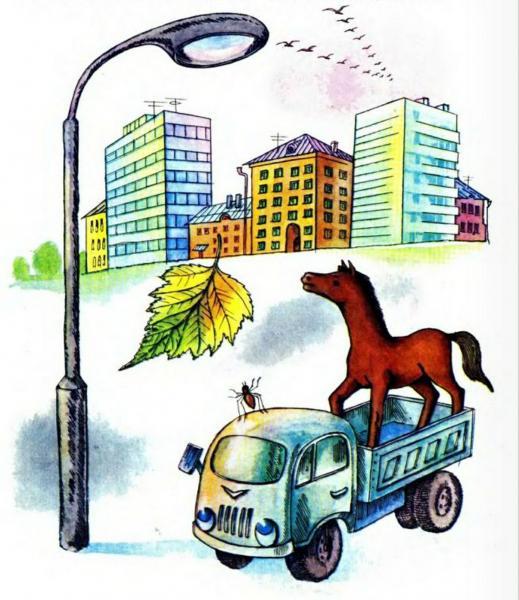 Сказка про лошадку, спуска и грузовичок