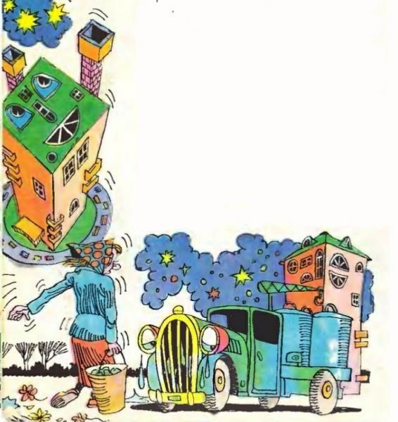 Сказка про мусорную машину