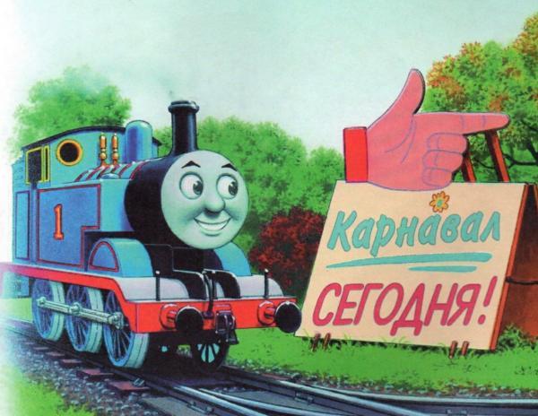 Сказка про паровозик Томаса