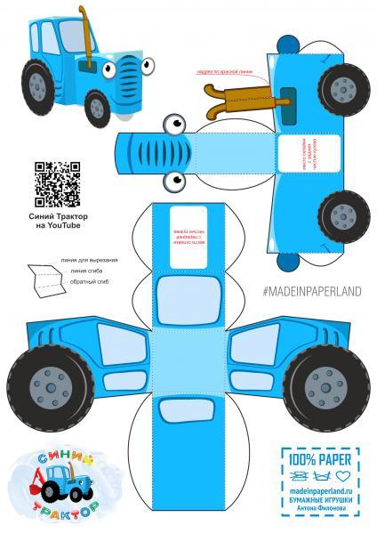 Бумажная модель синего трактора