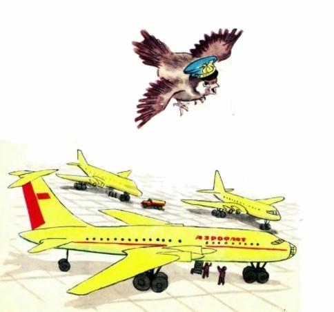 Сказка Самолетный воробей